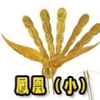 鳳凰(小)お神輿の装飾に 樽みこしにも ホーオー