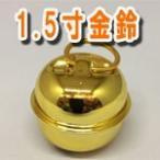 鈴 1寸5分 金メッキ(約4.5cm)