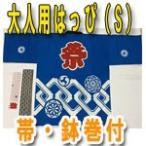 お祭りはっぴ(法被・半被・ハッピ・半天)大人用(S)身長150〜160cm/相寸