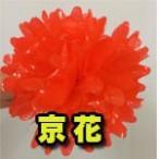 京花(ビニール)樽神輿の装飾に 6色あります 折花