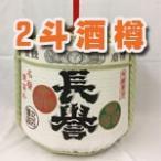 2斗酒樽(飾り樽)装飾用樽★装飾用中心棒+中心棒差し込み穴+底板セット