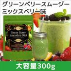 スムージー ダイエット食品 グリーンスムージー 置き換えダイエット 粉末 酵素 グリーンベリースムージーダイエット160酵素MIX ミックスベリー味 大容量300g