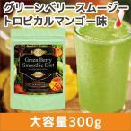 ダイエット食品 スムージー 酵素 グリーンベリースムージーダイエット160酵素MIX トロピカルマンゴー味