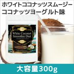 置き換えダイエット食品 ダイエット食品 グリーンスムージー ホワイトココナッツスムージーダイエット160酵素MIX ココナッツヨーグルト味 大容量300g