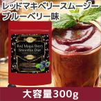 ダイエット食品  スムージー 酵素 チアシード マキベリー スーパーフード ダイエット レッドマキベリースムージーダイエット160酵素MIX ブルーベリー味
