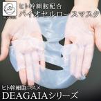 ヒト幹細胞 保湿マスク バイオマスク エイジング ディアガイア エイジレスバイオセルロースマスク(5枚セット) エイジングケア 保湿 スキンケア