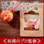 スムージー ダイエット 酵素 ホットドリンク 和漢ホットスムージー アップルシナモン味 200g