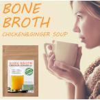 ショッピングダイエット ダイエット食品 ボーンブロス チキン&ジンジャー 200g ダイエット ブロススープ