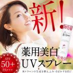 日焼け UVスプレー 美白 シュワレス エクスホワイト80g SPF50+ PA+++ ノンアルコール ノンパラベン