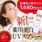 日焼け UVスプレー 美白 シュワレス エクスホワイト80g 2本セット SPF50+ PA+++ ノンアルコール ノンパラベン