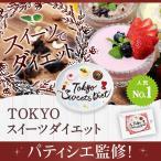 ショッピングダイエット ダイエット 食品 TOKYOスイーツダイエット 国産 ダイエット スイーツ ドリンク 225g 15包×15g