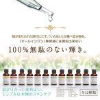 美容液 スキンケア ピュアセーラム 全12種類