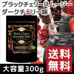 ショッピングスムージー 【訳あり半額】ブラックチェリースムージーダイエット160酵素MIX ダークチェリー味