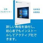 Windows 10 Home OSプロダクトキー 32bit/64bit 1PC win10 Microsoft windows 10 os home プロダクトキーのみ 認証完了までサポート