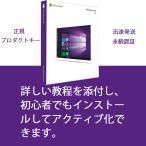 Windows 10 Pro OS プロダクトキー 32bit/64bit 1PC win10 Microsoft windows 10 os professional プロダクトキーのみ 認証完了までサポート