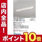 GT70267 キッチンライト直管形LED 昼白色タイプ ポイント10倍