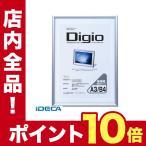 HV15462 Digio デジタルプリントフレーム A3判/B4判兼用 DGF-DPA3