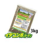 芝生 肥料 イデコンポガーデン 3kg