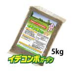 芝生 肥料 イデコンポガーデン 5kg