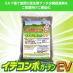芝生 肥料 イデコンポガーデン EV 3kg