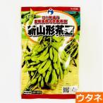 新山形茶豆(えだまめ)(種:ウタネ)