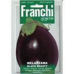ナス ブラックビューティーMELANZANA BLACK BEAUTY(野菜69)
