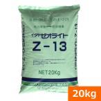 【送料無料】イタヤゼオライト(粒状) Z-13 (20kg)