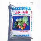 種まき培土 よかった根(35リットル)