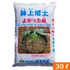 鉢上培土 よかった根(30リットル)