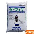 【送料無料】硫酸カルシウム 『ダーウィン1000(20kg)』