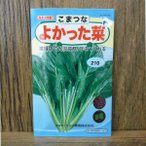 中生小松菜よかった菜(種:ウタネ)