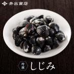 朝堀り・大粒 冷凍しじみ3kg(3パック)