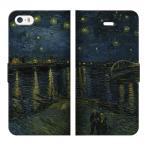 iPhone5 5S iPhoneSE 手帳型 ケース ゴッホ ローヌ川の星月夜 ゴッホ 絵画 名画 フィンセント ファン ヒマワリ