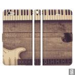 iPhone6 iPhone6S 手帳型 スマホケース ギター:D スタンド機能 ストラップホール付 PUレザー