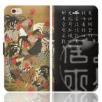 iPhone6S iPhone6 手帳型 ケース カバー 若冲モデルI 伊藤 若冲 動植彩絵 動植綵絵 和柄 和風 日本画 浮世絵 日本
