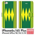 iPhone6s iphone 6s  手帳型 ケース カバー 馬 ウマ アニマル サラブレッド ダービー 競走馬 競馬 勝負服 記念品ギャロップ スマホ グッズ