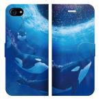 iPhone7 iPhone8 手帳型 ケース カバー Night Aquarium シャチ イルカ クジラ 夏 キラーホエール 海 オルカ あまみ藤奈