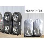 車・バイク・自転車用品通販専門店ランキング41945位 カバー付き薄型タイヤラック 2個組 幅23cmまで対応