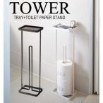 トレイ付きトイレットペーパースタンド タワー