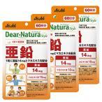 ディアナチュラスタイル 亜鉛 60日分 60粒入 3個セット 送料無料 Dear-Natura  Dear-Natura Style  マカ  美容 活力 健康 サプリ サプリメント