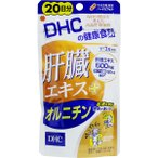 DHC  肝臓エキス+オルニチン 20日分 60粒入 ポスト投函  代引不可