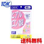 DHC ヒアルロン酸 60日分 12