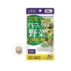 送料無料  DHC  国産パーフェクト野菜プレミアム  20日分(80粒) ポスト投函  代引き不可