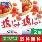 沖縄美健 塩トマト 110g×2個セット ポスト投函 代引不可