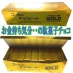 福助製菓のゴールドチョコレート45本入り