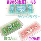【駄菓子】シャンペンサイダー・青りんご・サクランボ餅12粒入りx20個(共親製菓)