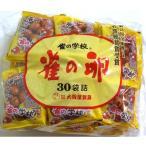 雀の学校(雀の卵)30袋(大阪屋製菓)