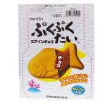 【駄菓子】ぷくぷくたい チョコ1箱×10個(名糖産業 )