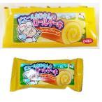 【駄菓子ケーキ】ピエールおじさんのロールケーキ24個(バタークリーム)やおきん