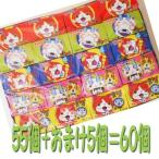 【駄菓子】妖怪ウォッチガム 55個+5個(あたり付き)ソーダー味(丸川製菓)